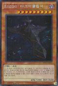 KozmoDarkEclipser-EP16-KR-ScR-1E
