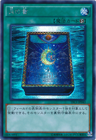 File:BookofMoon-TRC1-JP-ScR.png