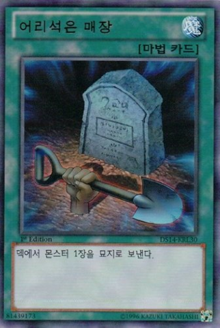 File:FoolishBurial-DS14-KR-UR-1E.png