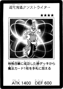 File:JesterPuppetTrickRider-JP-Manga-5D.png