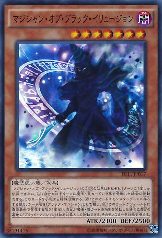 File:MagicianofDarkIllusion-TDIL-JP-SR.png