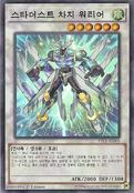 StardustChargeWarrior-PP11-KR-SR-1E