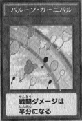 BalloonCarnival-JP-Manga-DY