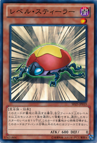 File:LevelEater-SD25-JP-C.png