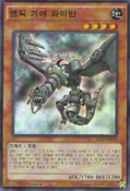 AncientGearWyvern-SR03-KR-SR-1E
