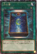 BookofMoon-TRC1-JP-CR