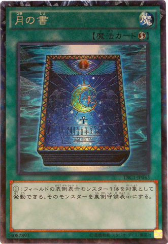 File:BookofMoon-TRC1-JP-CR.png
