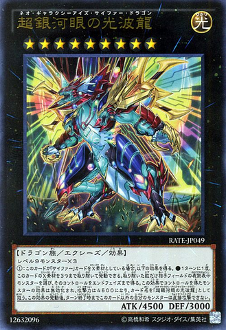 File:NeoGalaxyEyesCipherDragon-RATE-JP-UR.png