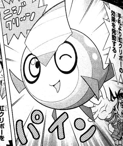 File:RainbowKuriboh-JP-Manga-DZ-NC.png