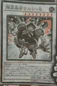 SuperheavySamuraiNinjaSarutobi-INOV-JP-OP