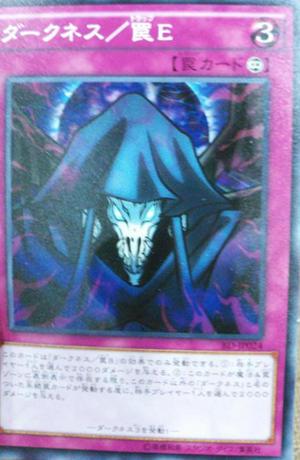 DarknessTrapE-BD-JP-C