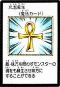 MonsterReborn-JP-Manga-MW-2