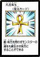 File:MonsterReborn-JP-Manga-MW-2.png