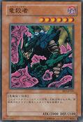 DragonSeeker-BE2-JP-C
