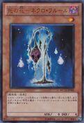 NecroFleur-WC11-JP-UR
