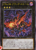 NumberC96DarkStorm-SHSP-JP-OP