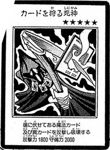 File:ReaperoftheCards-JP-Manga-DM.jpg