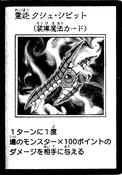 SpiritCannonKushuSipit-JP-Manga-5D