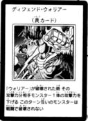 WarriorDefense-JP-Manga-5D