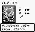 ChangeSlime-DM1-JP-VG.png