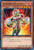 ElementalHEROHeat-SD27-JP-C