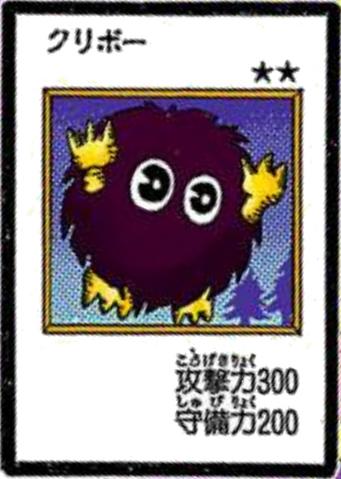 File:Kuriboh-JP-Manga-DM-2-color.png
