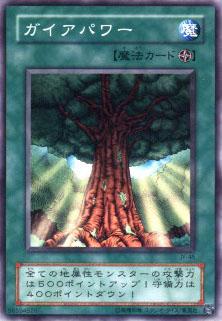 File:GaiaPower-JY-JP-C.jpg
