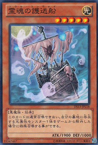 File:GhostShip-DS13-JP-C.png