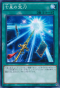 SacredSwordofSevenStars-SD29-JP-C