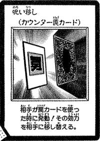 CurseTransfer-JP-Manga-DM