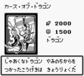 CurseofDragon-DM1-JP-VG.png