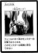 LossofStrength-JP-Manga-R