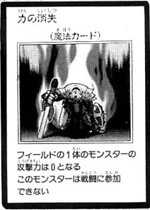 File:LossofStrength-JP-Manga-R.jpg