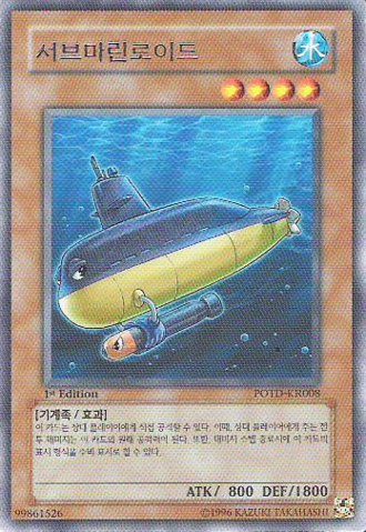 File:Submarineroid-POTD-KR-R-1E.png
