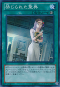 ForbiddenScripture-PRIO-JP-SR