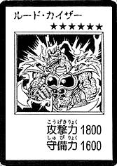 File:RudeKaiser-JP-Manga-DM.png