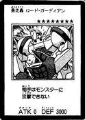 SpeedingRoaringRoadGuardian-JP-Manga-5D