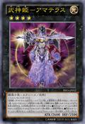 BujinkiAmaterasu-PRIO-JP-OP