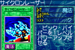 File:CyclonLaser-GB8-JP-VG.png