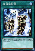 MachineDuplication-SR03-JP-NPR