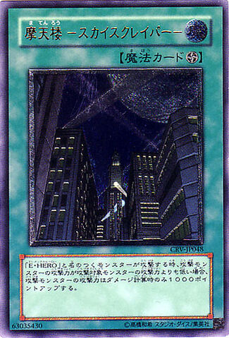 File:Skyscraper-CRV-JP-UtR.jpg