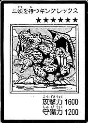 File:TwoHeadedKingRex-JP-Manga-DM.png