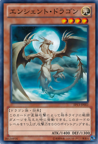 File:AncientDragon-EP13-JP-C.png