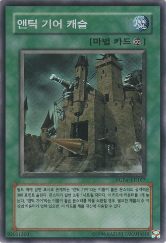 File:AncientGearCastle-HGP4-KR-SR-UE.png