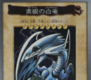 Blue-Eyes White Dragon (Bandai)