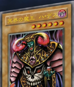 DarkRulerHaDes-JP-Anime-DM-Closeup