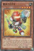 Deskbot004-CROS-KR-C-UE