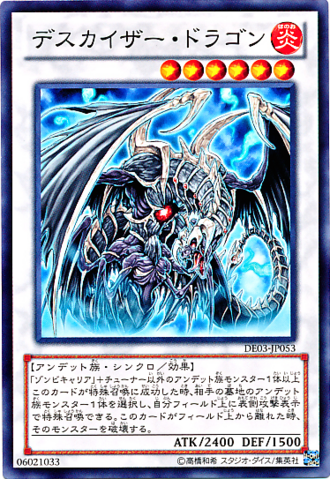File:DoomkaiserDragon-DE03-JP-C.png