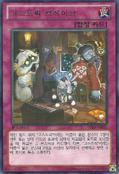 GhostrickBreak-PRIO-KR-R-1E