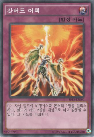 File:IcarusAttack-SPTR-KR-C-UE.png